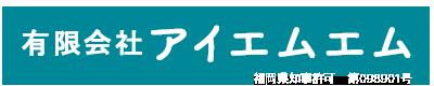 福岡県北九州市八幡西区の建設業・地盤改良・土木工事はアイエムエム